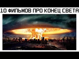 ЛУЧШИЕ ФИЛЬМЫ КАТАСТРОФЫ ПРО КОНЕЦ СВЕТА - ТОП 10!