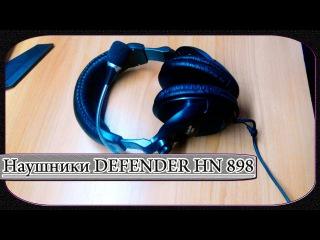 Обзор и Тест Наушников с Микрофоном или Гарнитуры DEFENDER HN-898 [© Бытовая Техника и Электроника]