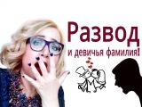 Развод и девичья фамилия!