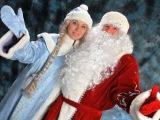 Дед Мороз и Снегурочка, на дом, в офис, на корпоратив, Санкт-Петербург