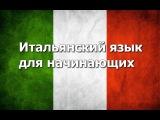 Итальянский язык Урок 1 по Методу Мишеля Томаса