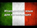Итальянский язык Урок 12 по Методу Мишеля Томаса
