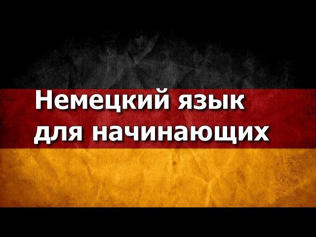 Немецкий язык. Урок 1 » Freewka.com - Смотреть онлайн в хорощем качестве