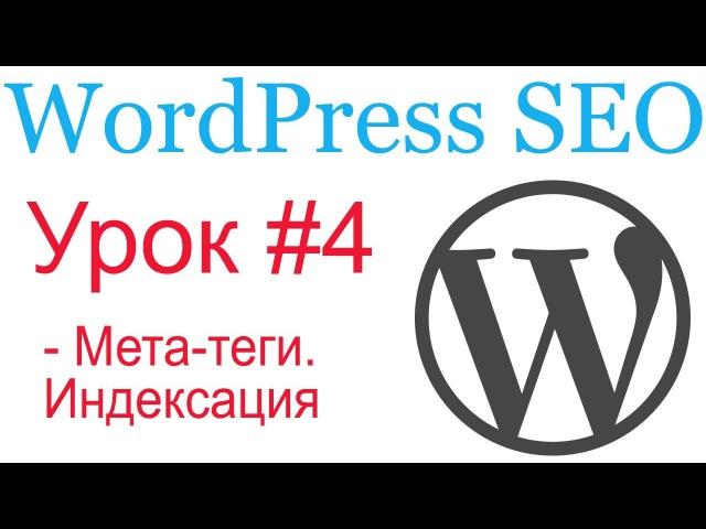 WordPress SEO 4. Мета-теги. Индексация. All in one Seo Pack