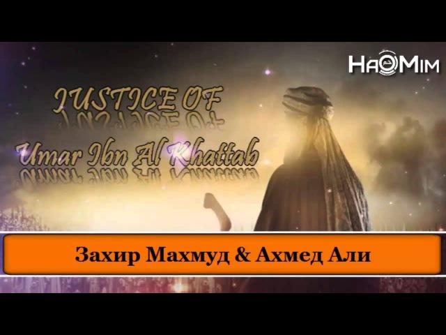 Справедливость Умара ибн аль-Хаттаба | Захир Махмуд Ахмед Али [HaMim Media]