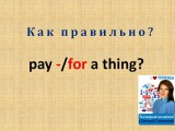 Урок 18:  pay a thing или pay for a thing?