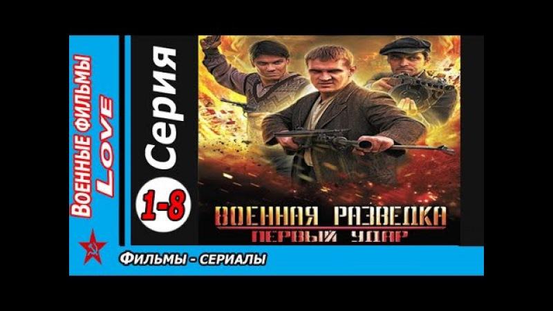 Voennaya razvedka. PERVый UDAR (Все серии)