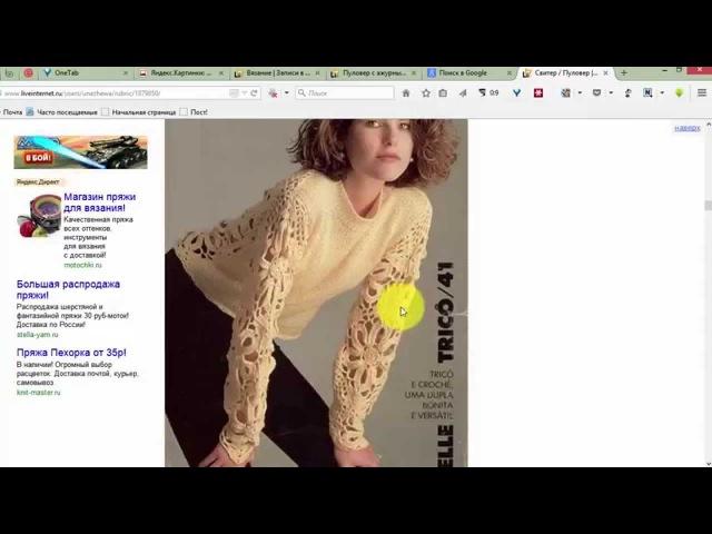 Как найти схему вязания в интернете?