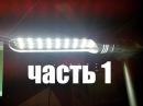 Сделай сам светодиодную настольную лампу из энергосберегающей Часть 1