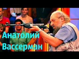 Наедине со всеми Анатолий Вассерман с Юлии Меньшовой