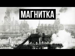 Магнитогорский металлургический комбинат [1932]