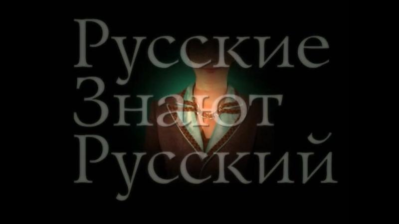 Znajut.li.russkie.russkij.(2.tom.iz.3).Interesno.pochemu.my.tak.govorim.2009.
