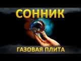 Сонник - Газовая Плита