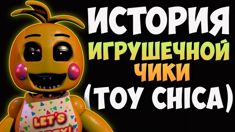 История Игрушечной Чики Toy Chica FNAF2