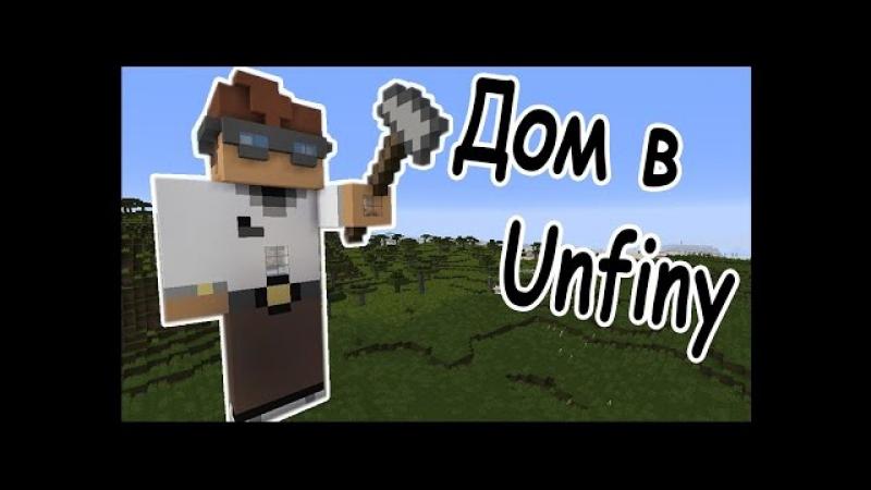 Уютный домик в Анфайни (Unfiny) - Скачать карту - Minecraft
