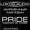 PRIDE Car Audio Челябинск