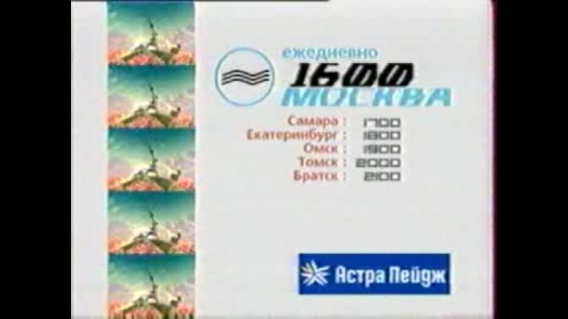 (staroetv.su) Анонсы (Муз-ТВ, 2000) МузGeo, Вечерний звон, ZOOM