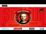 Рекламный ролик концерта Большой Stand Up