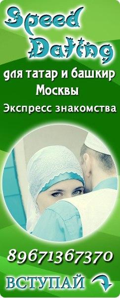 Знакомства татары знакомятся здесь