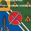 Молодежная избирательная комиссия города Рыбное