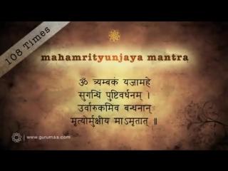 Maha mrityunjaya mantra- 108 times powerful vedic chanting by 21 south indian brahmins
