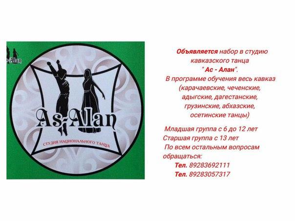 """Объявляется набор в студию кавказского танца """"Ас-Алан""""."""