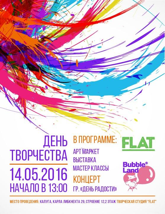 Афиша Калуга День творчества на FLATу 14.05.2016