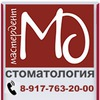 "Стоматология ""Мастердент"" Уфа"