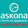 Ортопедические матрасы «Аскона» в Кыргызстане