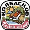 КОЛБАСКОВ