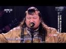 [中国好歌曲第二季]歌曲《轮回》 演唱:杭盖乐队 | CCTV