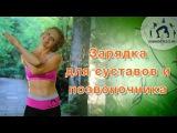 Ольга Сагай. Комплекс упражнений для развития гибкости и подвижности суставов, растягивания позвоночника