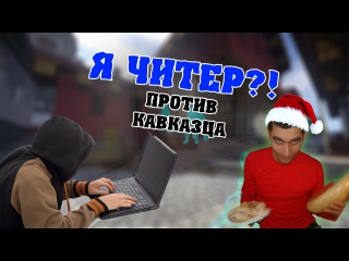 Я ЧИТЕР?! CS:GO ТРОЛЛИНГ (Кавказец бомбит и кричит) MINECRAFT В КС:ГО