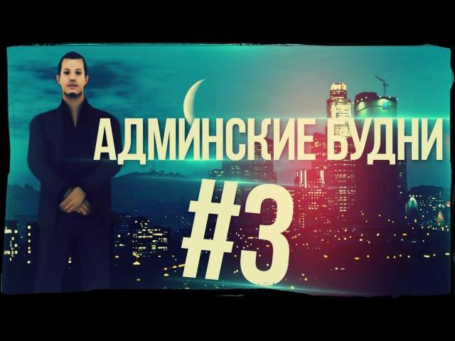 [Samp-Rp.Ru] Админские Будни 3