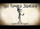 Про Томаса Эдисона (Краткая история)