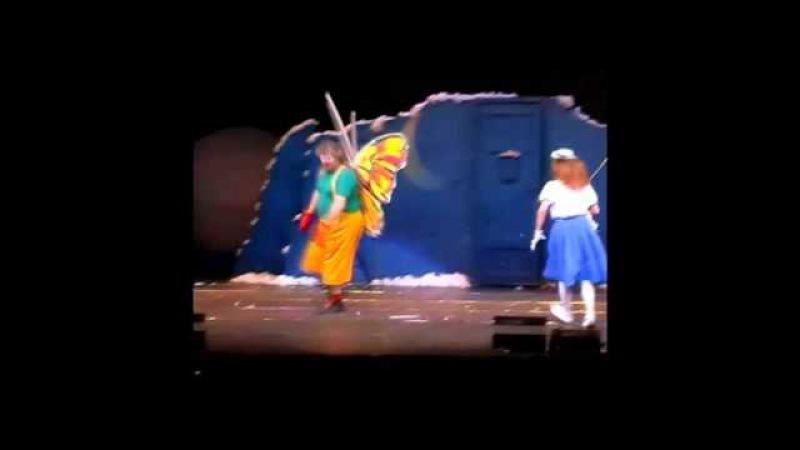 Бабочка - клоунский номер Александра Скорцова, Лицедеи