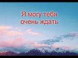 Алеся Блудова Я могу тебя очень ждать (cover by Darisha)