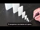 Принцип Домино цепная реакция эффект домино