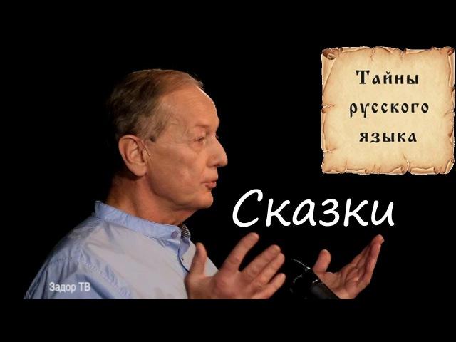Тайный смысл сказок Отрывок из концерта М Задорнова 9 января 2015 года