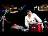 Урок игры на Барабанах #11  Откуда берутся брейки  Видео школа Pro100 Барабаны