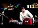 Урок игры на Барабанах 11 | Откуда берутся брейки | Видео школа «Pro100 Барабаны»