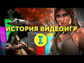 История видеоигр - часть 1