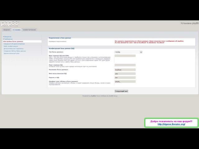 Установка phpBB (инструкция)