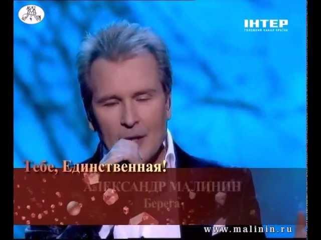 Берега Александр Малинин 2012 Alexandr Malinin Berega
