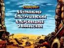 Остров сокровищ (Киевнаучфильм, 1988)