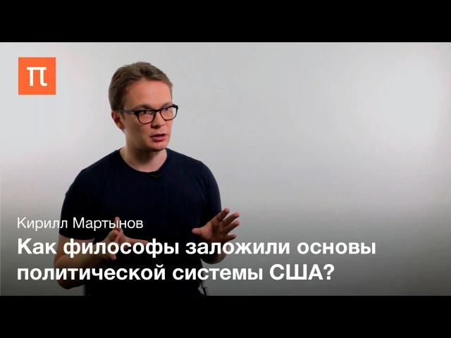 Джеймс Мэдисон и традиция федерализма - Кирилл Мартынов