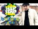 Hip Hop - Анти Тест Драйв (BAZAVA REMIX)