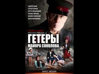 Гетеры майора Соколова - 3 серия. смотреть онлайн в хорошем качестве HD