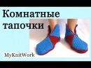 Вяжем Комнатные тапочки спицами. Knitting needles slippers.