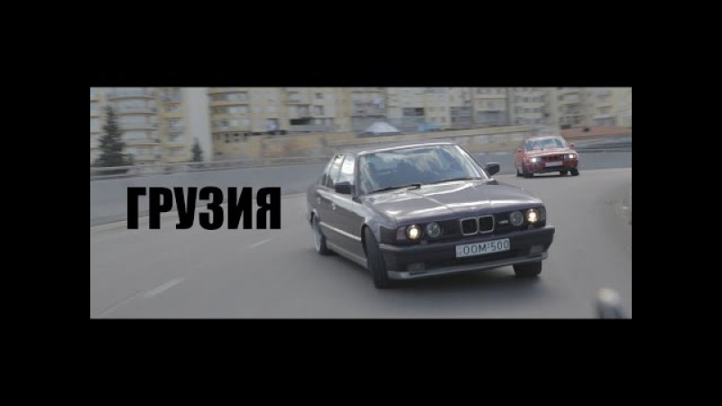Обрывки памяти 7: Давидыч и Тевзадзе в Грузии by ZaRRubin
